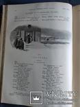 1902 Иллюстрированные сочинения Жуковского, фото №5