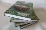 Киевский футбол на рубеже времен 2007 4 тома