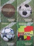 Киевский футбол на рубеже времен 2007 4 тома фото 2