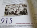 Киевский футбол на рубеже времен 2007 4 тома фото 6