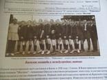 Киевский футбол на рубеже времен 2007 4 тома фото 8