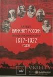 Каталог банкнот Росії періоду громадянської війни 1917-22 рр