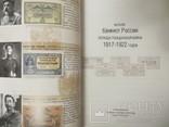 Каталог банкнот Росії періоду громадянської війни 1917-22 рр фото 2