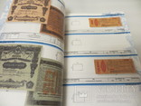 Каталог банкнот Росії періоду громадянської війни 1917-22 рр фото 4