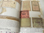Каталог банкнот Росії періоду громадянської війни 1917-22 рр фото 5