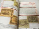 Каталог банкнот Росії періоду громадянської війни 1917-22 рр фото 7
