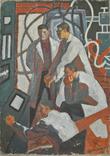 «Физики», групповой портрет, Щербатенко Ю. В., фото №4