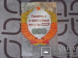 Альбом для юбилейных рублей СССР, фото №2