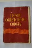 Открытки Герои Советского Союза.16 шт., фото №3