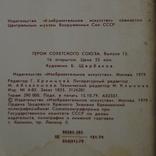 Открытки Герои Советского Союза.16 шт., фото №4