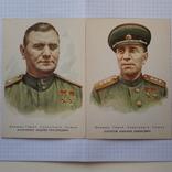 Открытки Герои Советского Союза.16 шт., фото №8