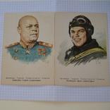 Открытки Герои Советского Союза.16 шт., фото №10