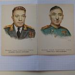 Открытки Герои Советского Союза.16 шт., фото №11