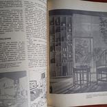 """Костенко """"Благоустройство квартиры"""" 1986р., фото №6"""