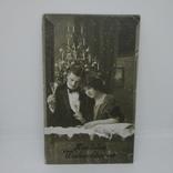 Открытка С Новым годом. девушка и молодой человек. на обороте - Полевая почта, фото №2
