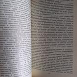 """Андреев """"Три кита здоровья"""" 1991р., фото №5"""