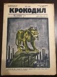 1927 Уборщица Сорванный план Юмор Сатира, фото №3