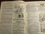 1927 Уборщица Сорванный план Юмор Сатира, фото №4