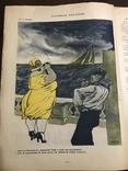1927 Уборщица Сорванный план Юмор Сатира, фото №5