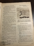 1927 Уборщица Сорванный план Юмор Сатира, фото №6