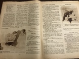 1927 Уборщица Сорванный план Юмор Сатира, фото №7