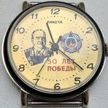 Часы Ракета-50 лет Победы (коробка,паспорт), фото №7