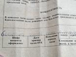 Часы Ракета-50 лет Победы (коробка,паспорт), фото №11