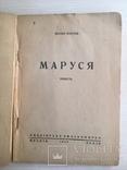 1943 Маруся, фото №3