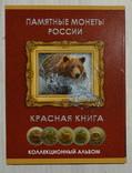 Альбом - планшет для серии монет «Красная Книга» 1991-1994, фото №2