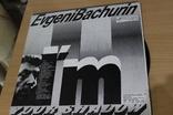 Евгений Бачурин 1990 год, фото №4