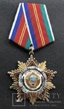 Орден Дружбы народов № 37399, фото №2