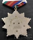 Орден Дружбы народов № 37399, фото №7