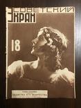 1927 Кинофикация трупов, Кино на судье капиталистов, фото №3