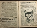 1927 Кинофикация трупов, Кино на судье капиталистов, фото №4