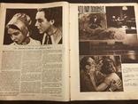 1927 Кинофикация трупов, Кино на судье капиталистов, фото №5