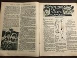 1927 Кинофикация трупов, Кино на судье капиталистов, фото №2
