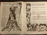 1927 Кинофикация трупов, Кино на судье капиталистов, фото №6
