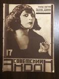 1927 Картина авангарда, фильм Лесная быль Беларусь Кино, фото №3