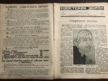 1927 Картина авангарда, фильм Лесная быль Беларусь Кино, фото №4