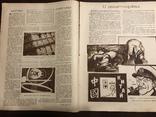 1927 Картина авангарда, фильм Лесная быль Беларусь Кино, фото №2