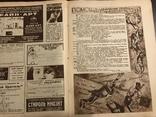 1927 Картина авангарда, фильм Лесная быль Беларусь Кино, фото №8