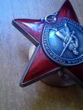 Красная звезда №3747172 бормашина., фото №6