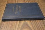 Энгельс Фридрих. Франкский диалект. 1935 г., фото №3