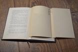 Энгельс Фридрих. Франкский диалект. 1935 г., фото №7