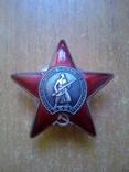 Красная звезда №3747172 бормашина., фото №2