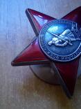 Красная звезда №3747172 бормашина., фото №5