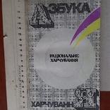 Раціональне харчування 1991р. + автограф авторів, фото №2