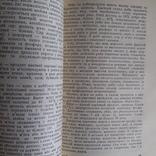 Раціональне харчування 1991р. + автограф авторів, фото №5
