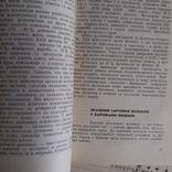 Раціональне харчування 1991р. + автограф авторів, фото №6