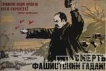 """І вражою злою кров""""ю волю окропіте! Тарас Шевченко., фото №2"""